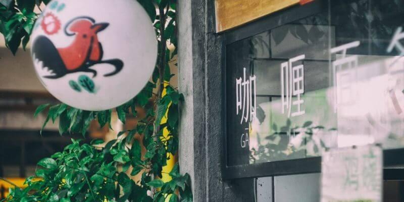 la vetrina di un ristorante cinese